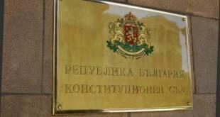 Конституционният съд подновява заседанията си на 9 април