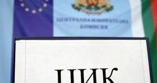 ЦИК обявява окончателните резултати от изборите днес