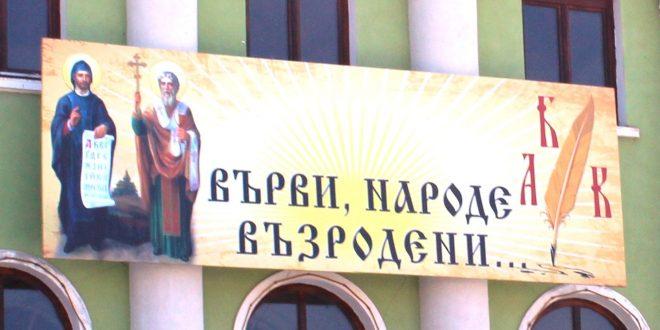 Честит празник на буквите и на духовността!