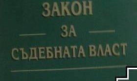 Поредният проект за ЗСВ: Без 20 заплати за напускащите магистрати с висящи дисциплинарни дела