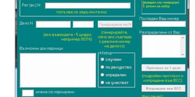 Съюзът на съдиите: Автентична информация за системата за случайно разпределение на дела