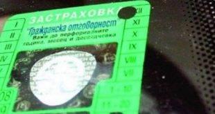 """Полиците на фалиралия застраховател """"Олимпик"""" стават невалидни в полунощ на 18 август"""
