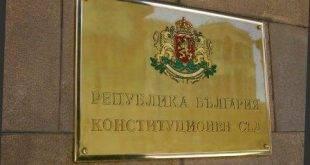 Конституционният съд в ролята на оракул