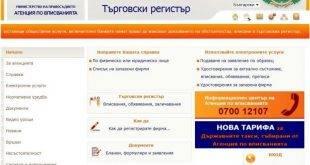 Търговският регистър не тръгва, Цачева сезира прокуратурата и ДАНС