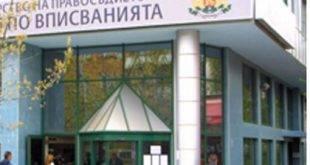 Агенция по вписванията: Търговският регистър работи, няма опасност от срив