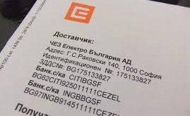 По примера на Сърбия: Извънсъдебно събиране на задълженията за ток, парно, вода