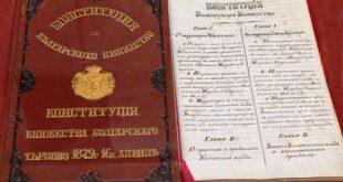 Трудната съдба на българските конституции