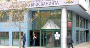 Агенция по вписванията: Няма липсваща информация в Имотния регистър за сделки, сключвани от главния прокурор