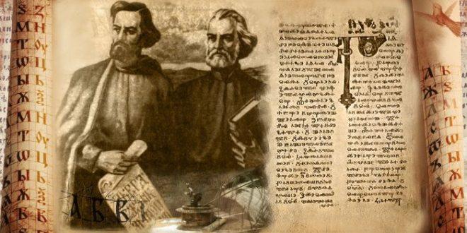 Честит празник на духовността, българи!