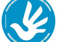 Онлайн ръководство по човешки права за България представя БХК