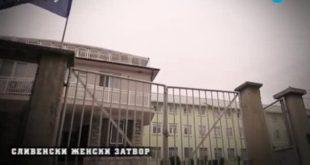 Надзирателка осъди затворничка за обида
