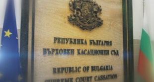 Предстоящо: Пленумът на ВКС избира членове на КАК при Съдийската колегия на ВСС