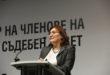 """Новите """"бонуси"""" за кадровици рушат справедливостта, Съдийската колегия да се противопостави, настоява Олга Керелска от ВСС"""