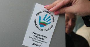"""СГС отказа да регистрира партия """"Няма такава държава"""" (допълнена)"""