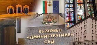 Върховният административен съд окончателно отказа регистрация на еднополов брак в България