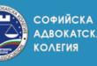 Софийски адвокатски съвет отлага въвеждането на встъпителни вноски и такси, заплащани от защитниците