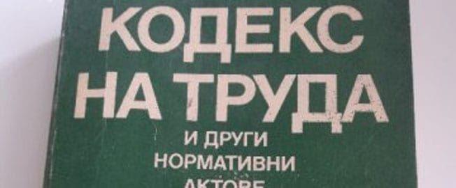 Два дни допълнителен платен отпуск за непушачи предлагат от ВМРО