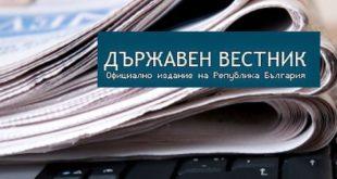 """""""Държавен вестник"""" обнародва промените в закона за извънредното положение (публикувани)"""