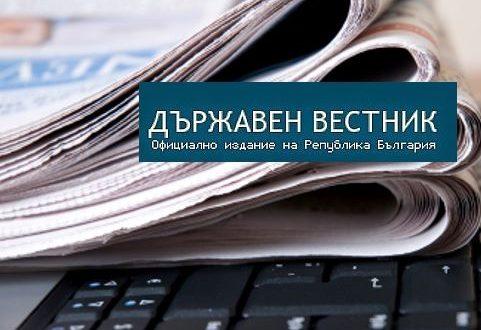 """Радев не послуша Борисов: Решението за удължаване на извънредното положение до 13 май излезе в """"Държавен вестник"""""""