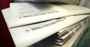 """Добавката за абсолютната 10-годишна давност за задължения  излезе в """"Държавен вестник"""""""