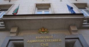 Върховният административен съд саботира търсенето на обезщетение за вреди от незаконни или нищожни актове