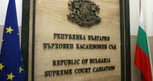 В ново решение на ВКС: Държавата осъдена да плати над 600 хиляди лева заради противоконституционен закон