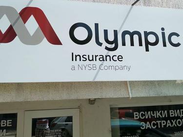 """Съдия от СРС пита Съда на ЕС за делата срещу кипърския застраховател """"Олимпик"""" у нас"""