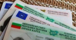 Заявленията за нови лични документи – в районно управление по избор
