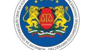 """КПКОНПИ обяви: 738 души от властта укрили доходи, но повечето се """"поправили"""""""