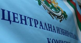 Избират нов шеф на ЦИК до 8 октомври