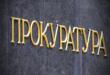"""Прокуратурата: Кристиян Бойков е """"анонимният руски хакер"""", търсил данни за Борисов, Цацаров, Пеевски"""