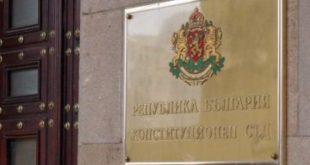 КС заседава по искане на президента срещу разпоредби на Закона за държавната собственост