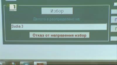 """Системата за случайно разпределение на делата вече не е """"уязвима"""", прие ВСС"""