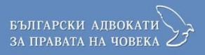 """Поредно и полезно издание на """"Съдебна практика по правата на човека"""" предлага фондация на българските адвокати"""