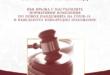 Част 2: Законът за извънредното положение – знакови промени заради пандемията Covid-19