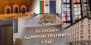 Съдия от Върховния административен съд е с положителна проба за Covid-19