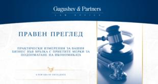 Правен преглед на условията и реда за изплащане на компенсации на бизнеса в  периода на извънредното положение