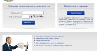 8 446 електронни свидетелства за съдимост издадени през март