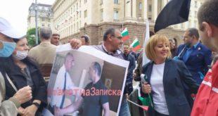 На протест срещу  правителството, Мая Манолова обяви амбиции за участие в изборите. И 19 мерки срещу кризата.