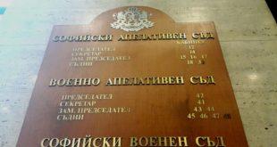 Полк. Румен Петков е новият председател на Военно-апелативния съд