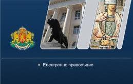 Промени в наредбата за образците на заповед за изпълнение предлага Министерството на правосъдието