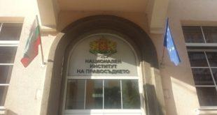 Обучението на младши магистрати в НИП започва на 30 ноември
