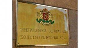 """Конституционният съд образува дело за """"надглавния"""" прокурор, ВСС може да спре избора му"""