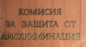 Позиция на КЗД:  Здравният министър трябва да коригира ограничителните мерки в заповедта за Ковид – сертификата