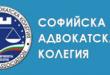 Софийски адвокатски съвет освободи  адвокатите от всички разходи за обработка на документи