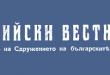 """Из """"Съдийски вестник"""":  Съдебна практика по въпроси за правото на правото на протест и изразяване на мнение (III)"""