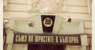 Съюзът на юристите в България категорично настоява управляващите да оттеглят проекта за нова Конституция