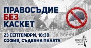 """В деня на евродоклада за върховенството на правото тръгва серия протести """"Правосъдие без Каскет"""""""