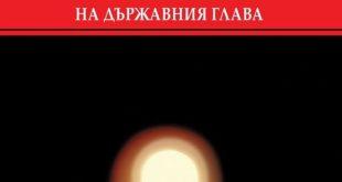 Борис Велчев представи ценен анализ на доц. Ива Пушкарова за помилването по българското право
