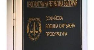 Софийска военно-окръжна прокуратура разследва военнослужещ за разпространение на наркотици